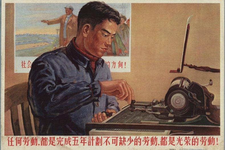 chinesetypewriter.jpg